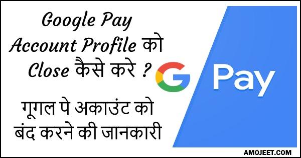 google-pay-account-profile-ko-close-band-kaise-kare