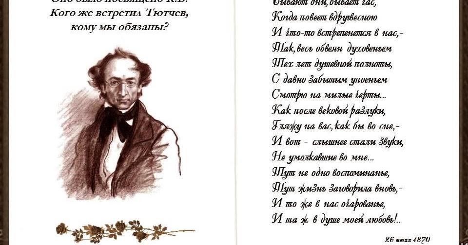 Иллюстрации к стихам тютчева о любви