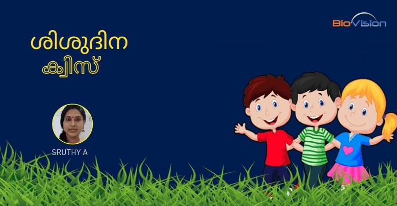 Children's Day Quiz 2020 | Javahar Lal Nehru Quiz | ശിശുദിന ക്വിസ്