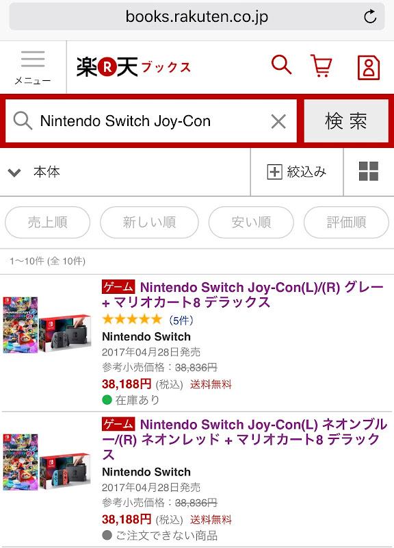 【Nintendo Switch】5/18に購入!Nintendo Switch争奪戦から2日目で任務完了