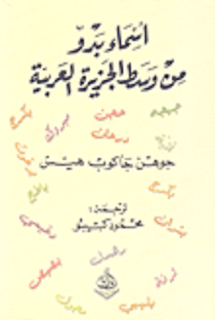 أسماء بدو من وسط شبه الجزيرة العربية