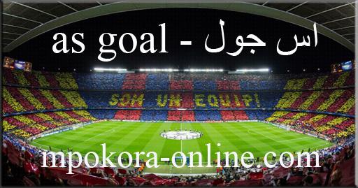 اس جول AS Goal مباريات بث مباشر بدون تقطيع موقع اس جول اونلاين