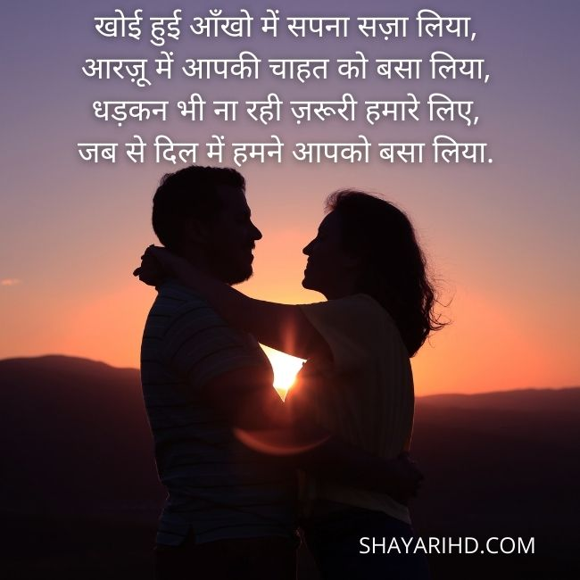Best Romantic Shayari, Romantic status in Hindi