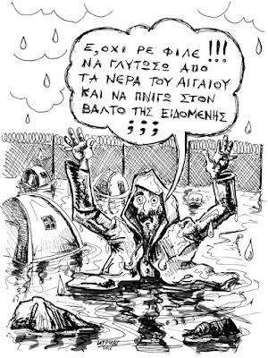 IaTriDis Γελοιογραφία : Ο βάλτος της Ειδομένης