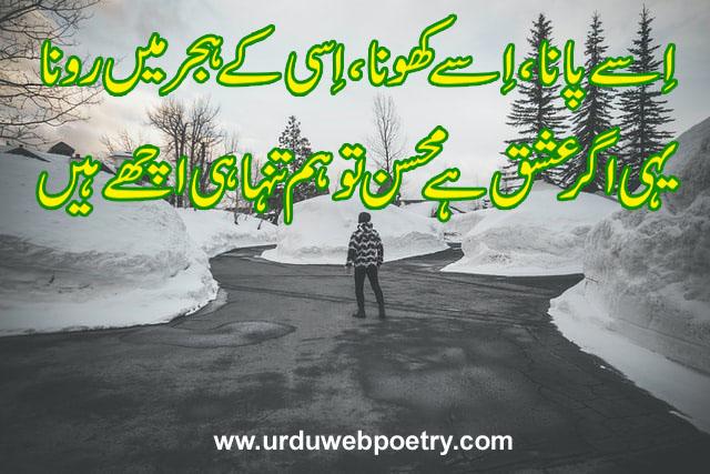 Mohsin Naqvi Poetry In Urdu 2 Lines