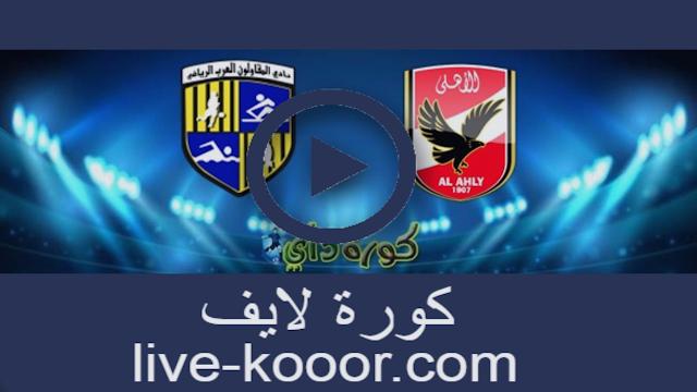 مشاهدة مباراة المقاولون العرب والأهلي بث مباشر