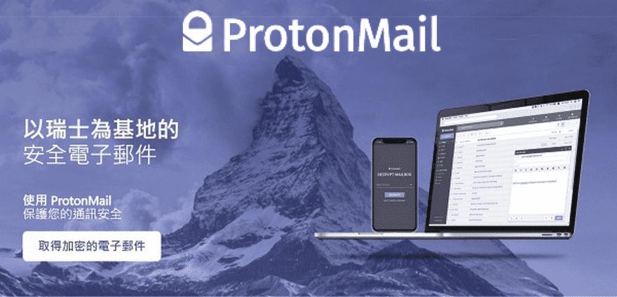 ProtonMail 安全的免費電子郵件服務