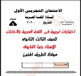 اختبارات تجريبية فى اللغة العربية للصف الثالث الثانوى للاستاذ رضا القاروق