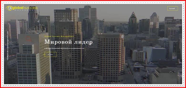 [ЛОХОТРОН] globalsuccessmanagement.com – Отзывы, развод? Компания Global Success management мошенники!