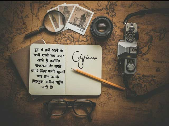 Best inspirational quotes images in hindi