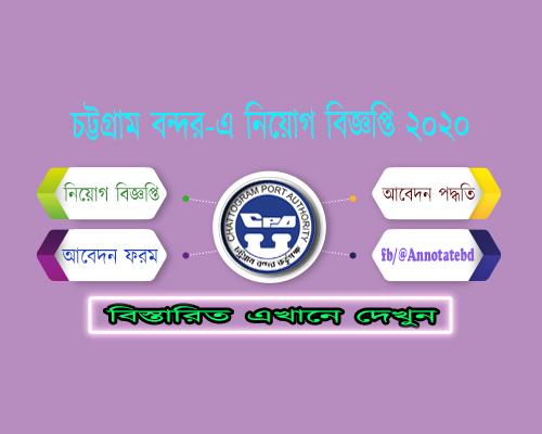 চট্টগ্রাম বন্দর-এ নিয়োগ বিজ্ঞপ্তি 2020।। Chittagong port Recruitment Circular 2020