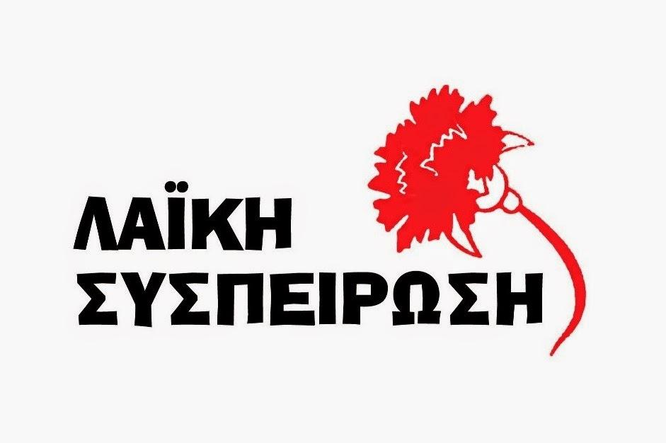 ΑΙΤΗΣΗ ΛΑΪΚΗΣ  ΣΥΣΠΕΙΡΩΣΗΣ ΔΥΤΙΚΗΣ ΜΑΚΕΔΟΝΙΑΣ Θέση στην ημερήσια διάταξη συζητήσεως του θέματος της αξιολόγησης των υπαλλήλων βάσει του Ν. 4250/2014 κατά την αμέσως προσεχή συνεδρίαση του Περιφερειακού Συμβουλίου Δυτικής Μακεδονίας