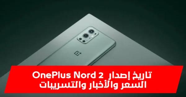 تاريخ إصدار OnePlus Nord 2 والسعر والأخبار والتسريبات