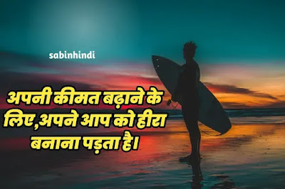 Great-thoughts-in-hindi