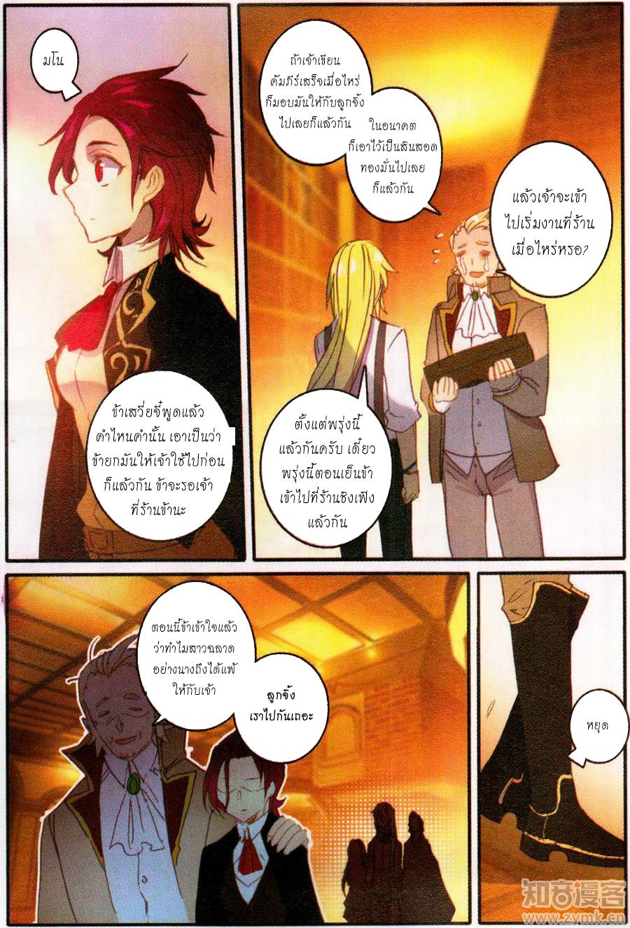 อ่านการ์ตูน The Magic Chef of Ice and Fire S2 9 ภาพที่ 6