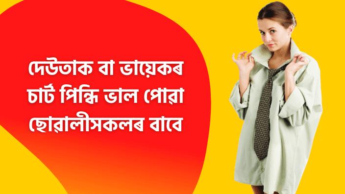 Assamese story for girls | Assamese girl status