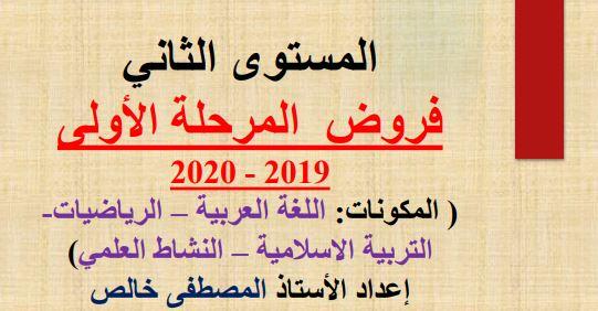 فروض المرحلة الأولى المستوى الثاني 2019-2020