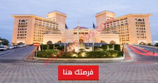 فنادق سانت ريجيس الدوحة تعلن عن وظائف شاغرة لديها