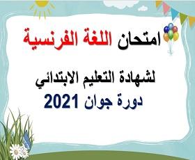 امتحان اللغة الفرنسية لشهادة التعليم الابتدائي  دورة جوان 2021