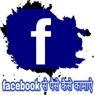 फेसबुक से पैसे कैसे कमाए ( how to eran money from facebook)