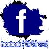 फेसबुक से पैसा कमाने के तरीके 2020 फेसबुक से पैसे कैसे कमाए in hindi