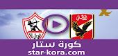نتيجة مباراة الزمالك والأهلي بث مباشر كورة ستار اون لاين لايف 22-08-2020  الدوري المصري