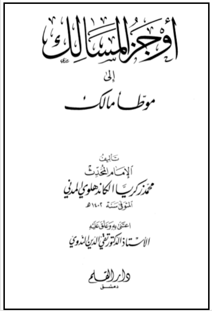 download kitab aujazul masalik li muwattha' malik imam zakaria