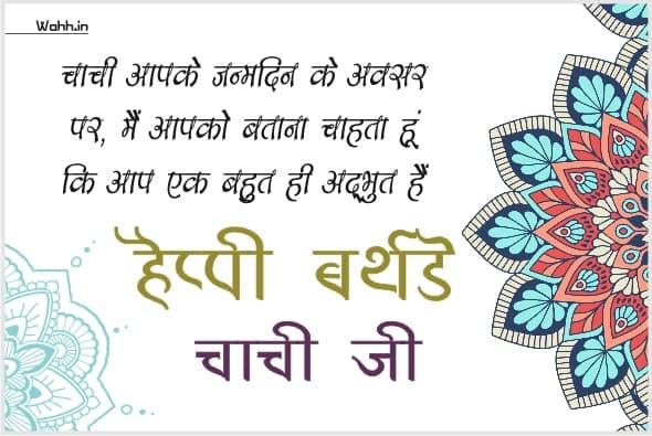 Birthday Shayari For Aunty In Hindi