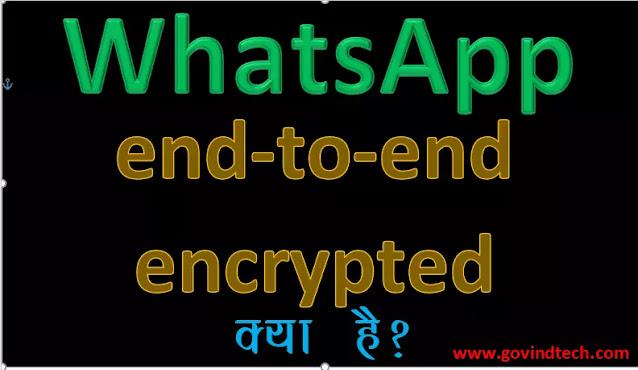क्या है व्हाट्सएप का end-to-end encrypted, और ये कैसे काम करता है, कैसे इसको इनेबल करते हैं?