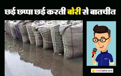 wheat-wet-monsoon-rain-satire, monsoon jokes, monsoon humor, बारिश पर जोक्स, बारिश पर व्यंग्य, बारिश में भीगी गेहूं की बोरियां, मंडी में भीगा गेहूं