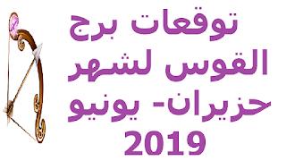 توقعات برج القوس لشهر حزيران- يونيو 2019