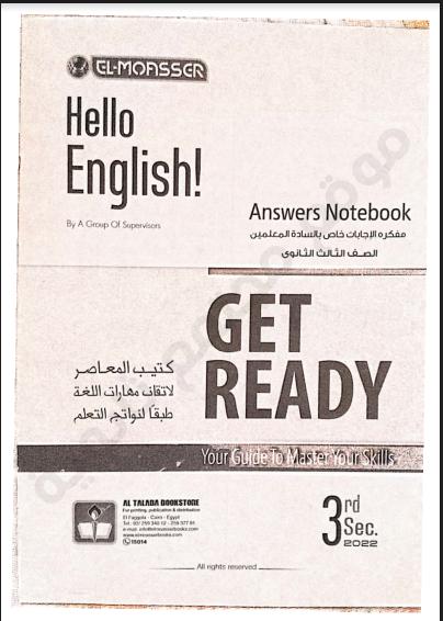 اجابات بوكليت مهارات كتاب المعاصر Elmoasser فى اللغة الانجليزية pdf للصف الثالث الثانوى 2022