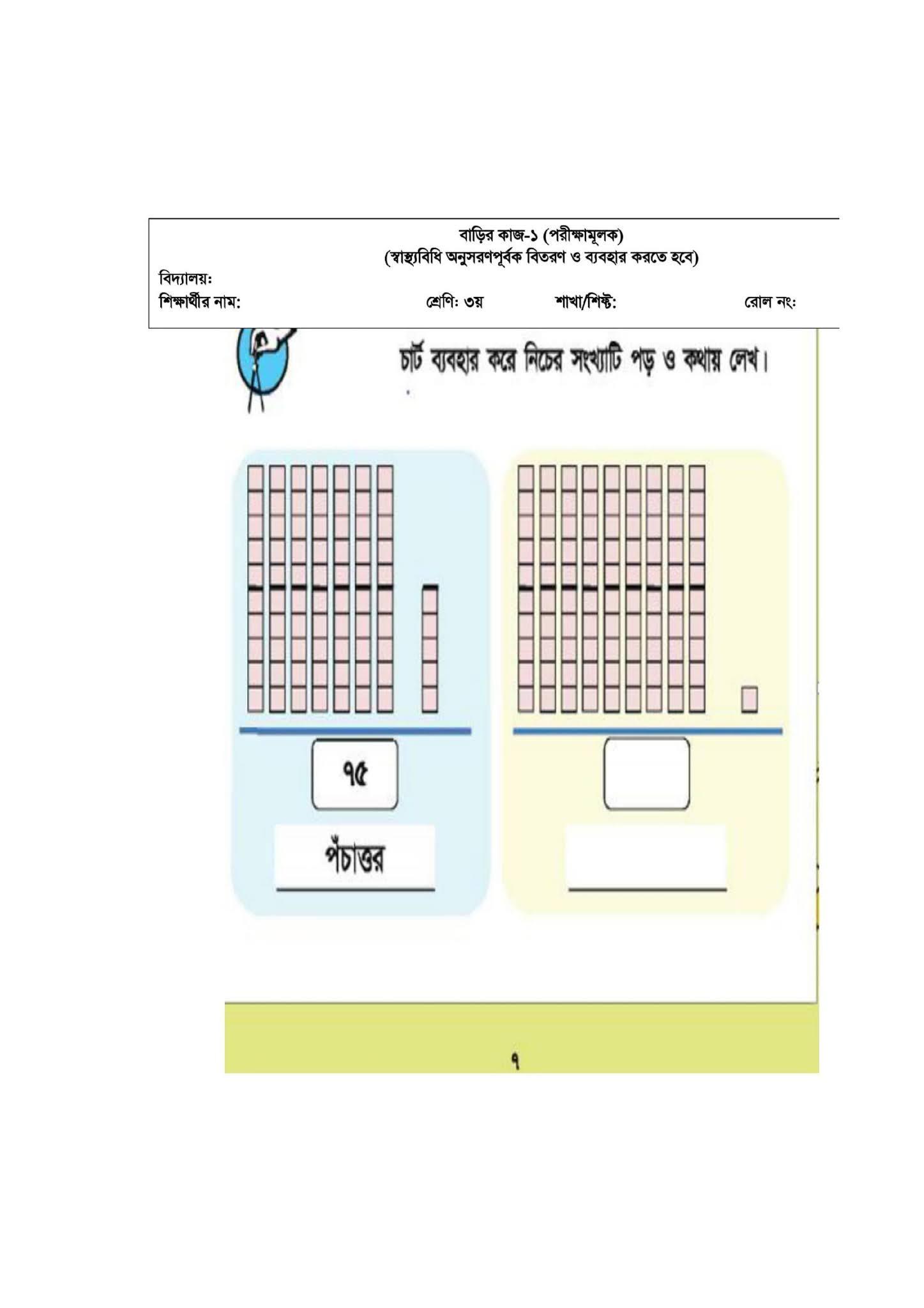 Class 3 Bangla Assignment Answer