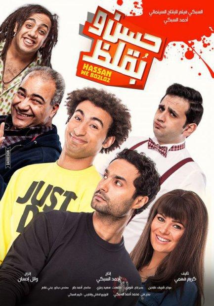 فيلم حسن وبقلظ