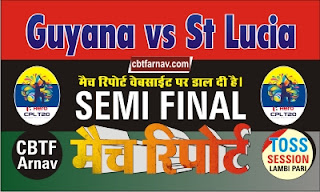 CPL T20 GAW vs STZ 2nd Semi Final Match Prediction |St Lucia vs Guyana Winner