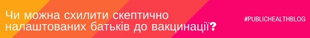 http://www.publichealth.kiev.ua/2017/08/blog-post_29.html