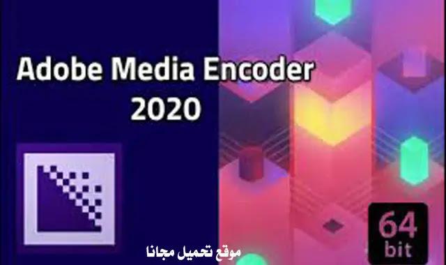 تحميل برنامج ادوبي Adobe Encoder