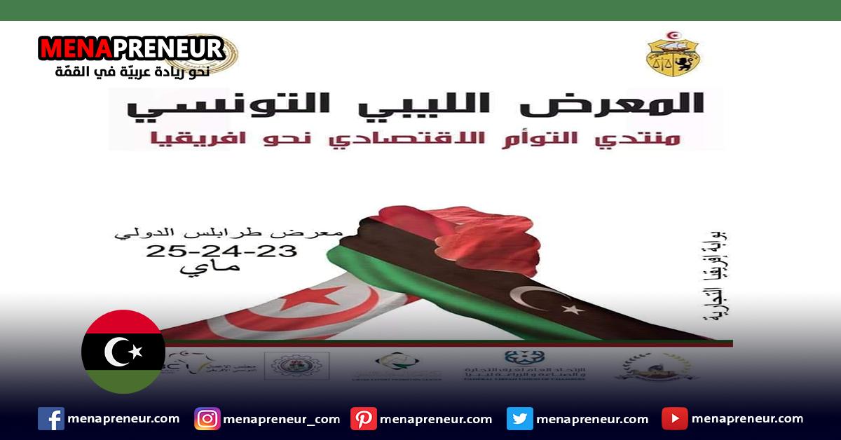المعرض التونسي الليبي الأوّل : رؤية و فرصة إقتصادية مشتركة لتأسيس بوابة إفريقيا التجارية