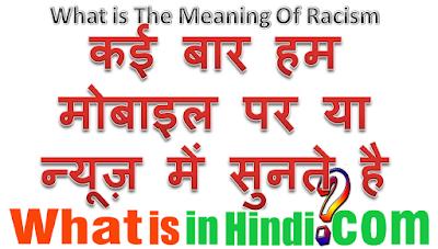 Racism का मतलब क्या होता है