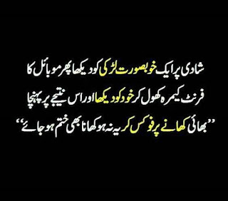 funny urdu quotes 20