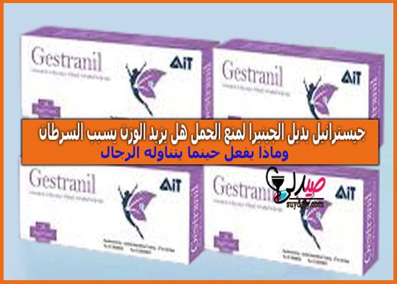 جيسترانيل أقراص GESTRANIL بديل الجينيرا لمنع الحمل يزيد الوزن و يسبب السرطان ملف شامل عن استخداماته وفوائده وأضراره وجرعته وسعره وبدائله في 2020