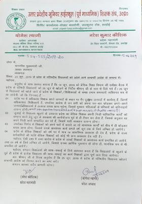 25 जून से खोलने की कठिनाइयों को ईमेल से upjss ने cm of up को कराया अवगत,निर्देश को बताया niyamawali के खिलाफ