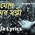 Mon Mor Megher Sangi Lyrics (মন মোর মেঘের সঙ্গী) Rabindra Sangeet | Bengali Lyrics