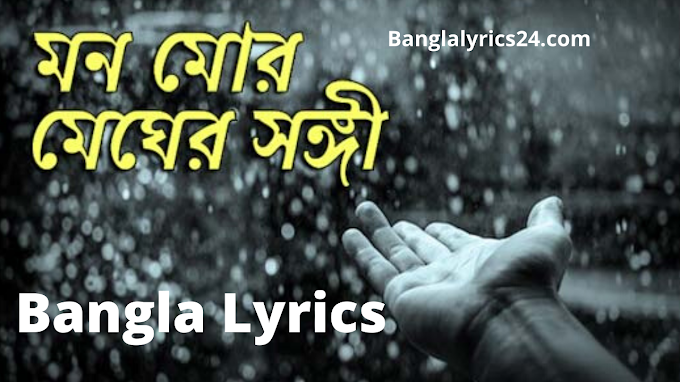 Mon Mor Megher Sangi Lyrics (মন মোর মেঘের সঙ্গী) Rabindra Sangeet | Bengali Lyrics
