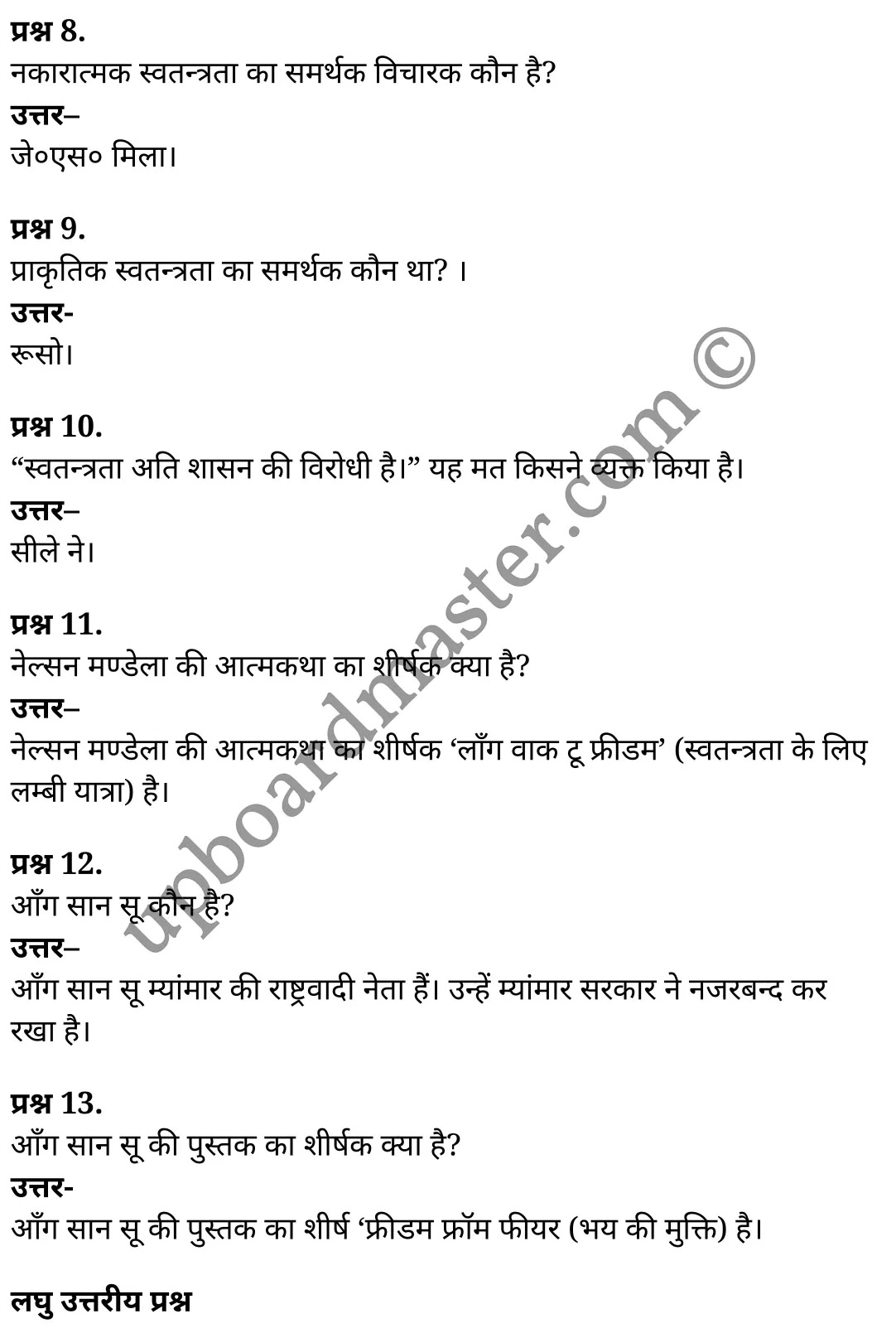 कक्षा 11 नागरिकशास्त्र  राजनीतिक सिद्धांत अध्याय 2  के नोट्स  हिंदी में एनसीईआरटी समाधान,     class 11 civics chapter 2,   class 11 civics chapter 2 ncert solutions in civics,  class 11 civics chapter 2 notes in hindi,   class 11 civics chapter 2 question answer,   class 11 civics chapter 2 notes,   class 11 civics chapter 2 class 11 civics  chapter 2 in  hindi,    class 11 civics chapter 2 important questions in  hindi,   class 11 civics hindi  chapter 2 notes in hindi,   class 11 civics  chapter 2 test,   class 11 civics  chapter 2 class 11 civics  chapter 2 pdf,   class 11 civics  chapter 2 notes pdf,   class 11 civics  chapter 2 exercise solutions,  class 11 civics  chapter 2,  class 11 civics  chapter 2 notes study rankers,  class 11 civics  chapter 2 notes,   class 11 civics hindi  chapter 2 notes,    class 11 civics   chapter 2  class 11  notes pdf,  class 11 civics  chapter 2 class 11  notes  ncert,  class 11 civics  chapter 2 class 11 pdf,   class 11 civics  chapter 2  book,   class 11 civics  chapter 2 quiz class 11  ,    11  th class 11 civics chapter 2  book up board,   up board 11  th class 11 civics chapter 2 notes,  class 11 civics  Political theory chapter 2,   class 11 civics  Political theory chapter 2 ncert solutions in civics,   class 11 civics  Political theory chapter 2 notes in hindi,   class 11 civics  Political theory chapter 2 question answer,   class 11 civics  Political theory  chapter 2 notes,  class 11 civics  Political theory  chapter 2 class 11 civics  chapter 2 in  hindi,    class 11 civics  Political theory chapter 2 important questions in  hindi,   class 11 civics  Political theory  chapter 2 notes in hindi,    class 11 civics  Political theory  chapter 2 test,  class 11 civics  Political theory  chapter 2 class 11 civics  chapter 2 pdf,   class 11 civics  Political theory chapter 2 notes pdf,   class 11 civics  Political theory  chapter 2 exercise solutions,   class 11 civics  Political theory  chapter 2,  class 11 civics  Politic