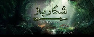 Haalim Episode 03 by Nimra Ahmed Free download