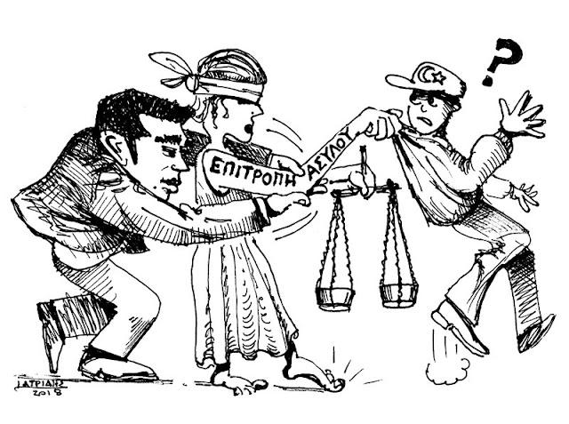 Επιτροπή ασύλου είναι το θέμα της γελοιογραφίας του IaTriDis με αφορμή την αποδοχή του αιτήματος ακύρωσης παροχής ασύλου στον τούρκο αξιωματικό.