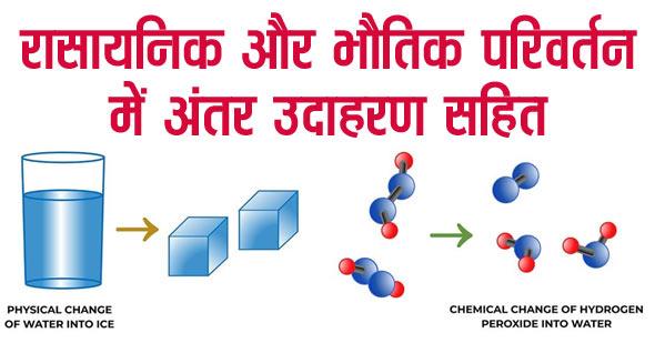 रासायनिक और भौतिक परिवर्तन में अंतर उदाहरण सहित