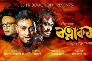 4th Day Box Office Collection of Ratnakar
