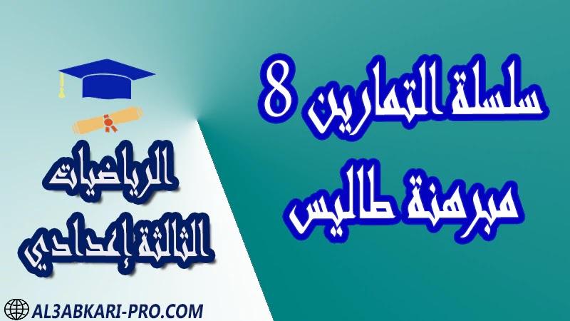 تحميل سلسلة التمارين 8 مبرهنة طاليس - مادة الرياضيات مستوى الثالثة إعدادي تحميل سلسلة التمارين 8 مبرهنة طاليس - مادة الرياضيات مستوى الثالثة إعدادي